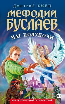 Обложка Мефодий Буслаев. Маг Полуночи Дмитрий Емец