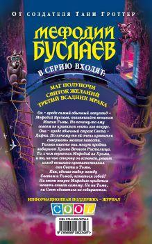 Обложка сзади Мефодий Буслаев. Маг Полуночи Дмитрий Емец
