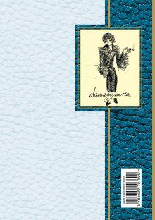 Обложка сзади Стихотворения Белла Ахмадулина