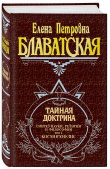 Блаватская Е.П. - Тайная доктрина. Т. 1 обложка книги