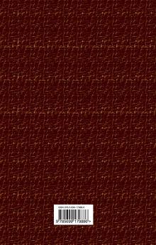 Обложка сзади Тайная доктрина. Т. 1 Блаватская Е.П.