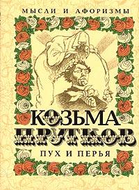 Пух и перья обложка книги