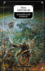 Эльфийский клинок: Кн. 1 эпопеи Кольцо Тьмы обложка книги