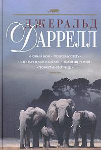 Даррелл Д. - Новый Ной. По всему свету. Зоопарк в моем багаже. Земля шорохов. Поместье - зверинец обложка книги