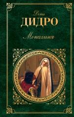 Монахиня: романы, повесть обложка книги