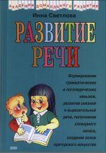 Обложка Развитие речи Светлова И.Е.
