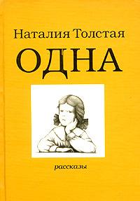 Толстая Н.Н. - Одна обложка книги