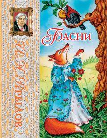Обложка Басни (ил. И. Петелиной) И.А. Крылов