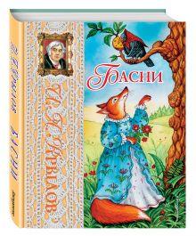 Басни (ил. И.Петелиной) обложка книги