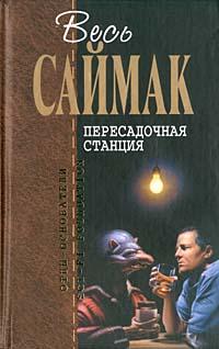 Пересадочная станция обложка книги