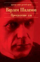 Шаламов В. - Преодоление зла' обложка книги