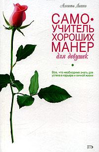Лаппо А.В. - Самоучитель хороших манер для девушек обложка книги
