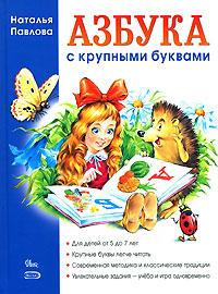 Павлова Н.Н. - Азбука с крупными буквами обложка книги
