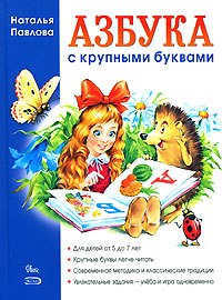 Азбука с крупными буквами Павлова Н.Н.