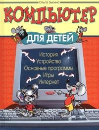 Зыкина О.В. - Компьютер для детей обложка книги