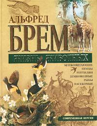 Жизнь животных обложка книги