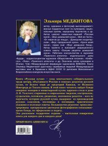 Обложка сзади Русская кухня Меджитова Э.Д.