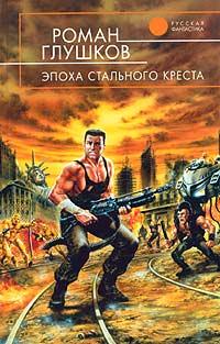 Эпоха Стального Креста обложка книги