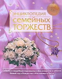 - Энциклопедия семейных торжеств обложка книги