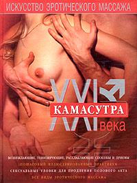 Борисова А.В. - Камасутра ХХI века. Искусство эротического массажа обложка книги