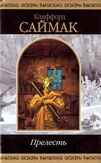 Прелесть обложка книги