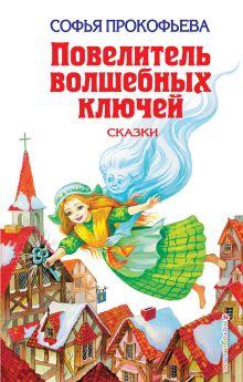 Повелитель волшебных ключей: Сказки