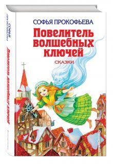 Повелитель волшебных ключей: Сказки обложка книги