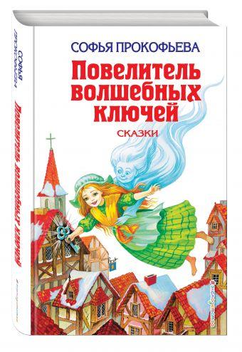 Повелитель волшебных ключей: Сказки Прокофьева С.Л.