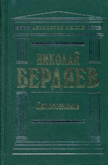 Бердяев - Самопознание обложка книги