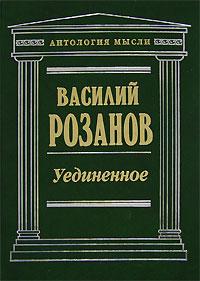Розанов В.В. - Уединенное обложка книги