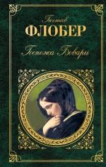 Госпожа Бовари: романы обложка книги