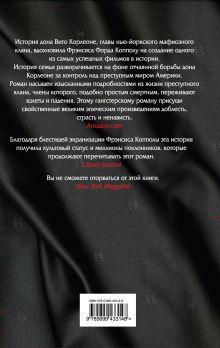 Обложка сзади Крестный отец Марио Пьюзо