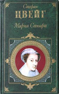 Мария Стюарт обложка книги