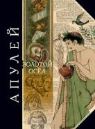 Апулей - Золотой осел' обложка книги