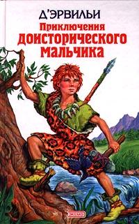 Приключения доисторического мальчика Д'Эрвильи