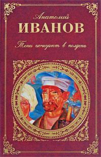 Иванов А.С. - Тени исчезают в полдень обложка книги