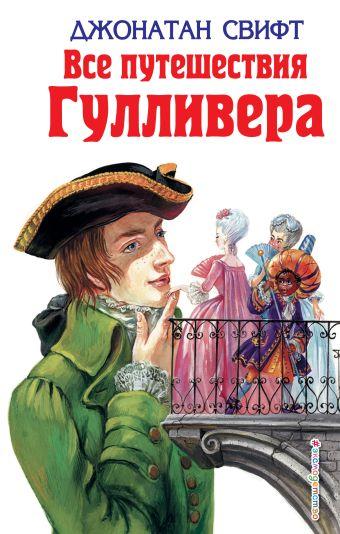 Все путешествия Гулливера (ил. А. Симанчука)