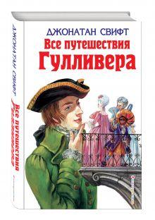 Свифт Дж. - Все путешествия Гулливера обложка книги