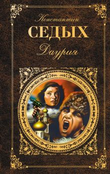 Даурия обложка книги