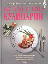 - Искусство кулинарии обложка книги