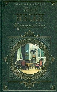 Ибсен Г. - Кукольный дом обложка книги