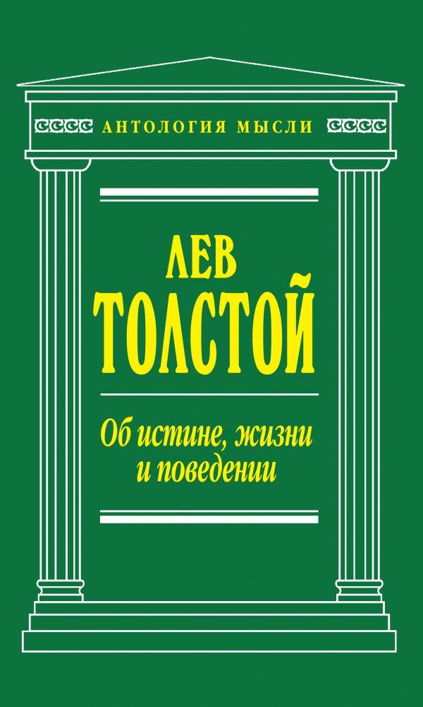 Об истине, жизни и поведении Толстой Л.Н.