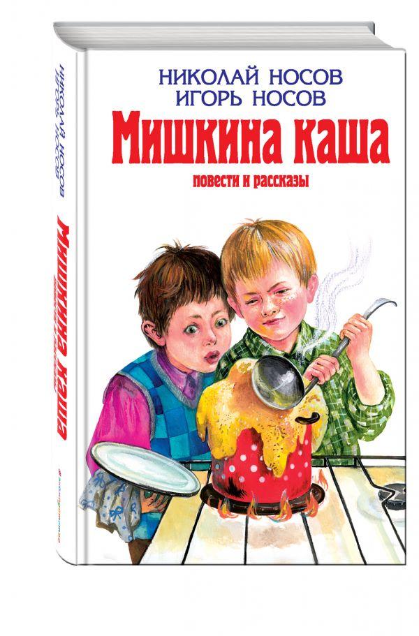 Мишкина каша: Повести и рассказы Носов Н.Н., Носов И.П.