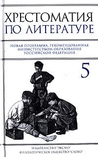 Хрестоматия по литературе: 5 класс обложка книги