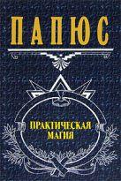 Папюс - Практическая магия' обложка книги