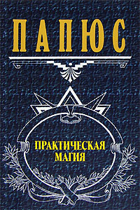 Папюс - Практическая магия обложка книги