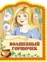 Волшебный горшочек обложка книги