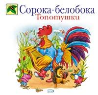 Топотушки Александрова З.Н.