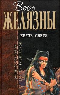 Желязны Р. - Князь Света обложка книги