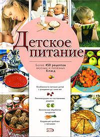 - Детское питание обложка книги